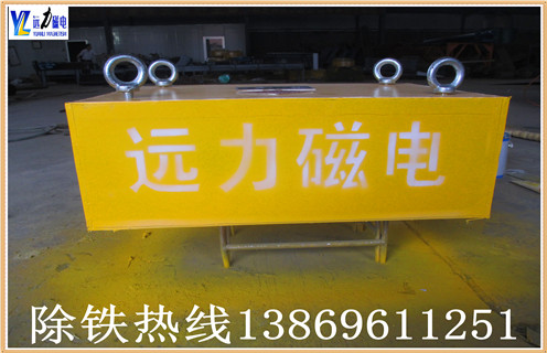 永磁除铁器,除铁器价格只有适合的,才是好的,潍坊远力磁电是专业生产除铁器的厂家,生产的除铁器都是严格按照ISO9001质量体系要求生产和制作的,我们的除铁器质量摆在那,客户当然会选择最适合自己的除铁器.