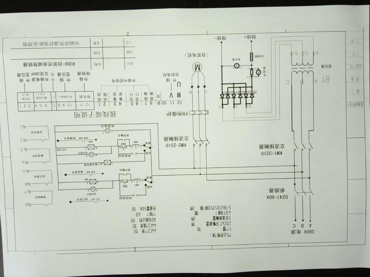 电磁除铁器接线原理图